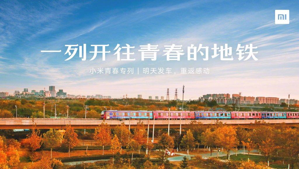 Xiaomi Youth Train