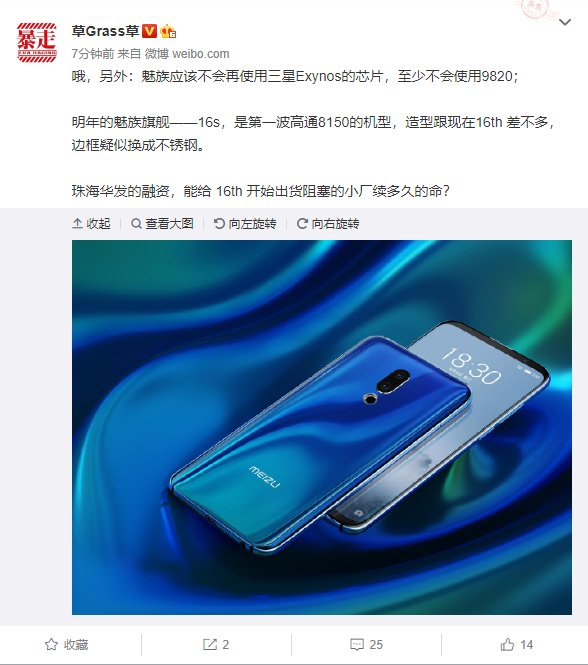 Meizu May Be One Of The Initially Ones To Use Snapdragon 8150