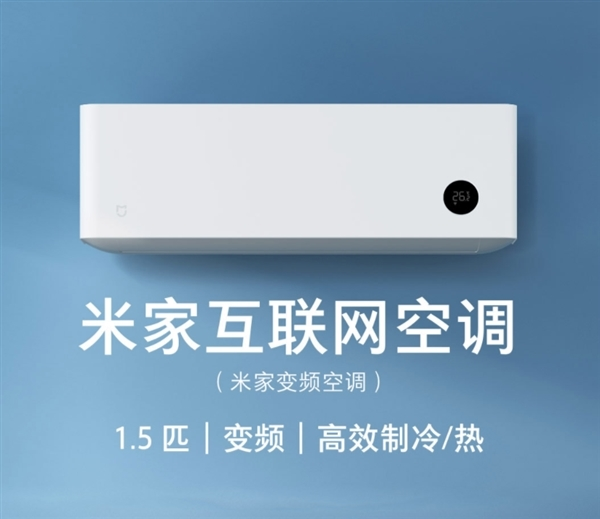 New Smart Air Conditioner Mijia To Announce On December 20
