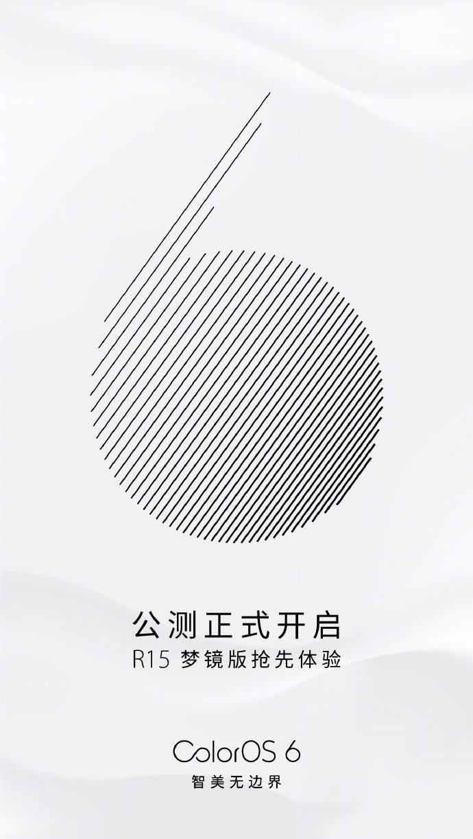 Coloros 6 Public Beta Unveiled For Oppo R15 Dream Mirror Edition