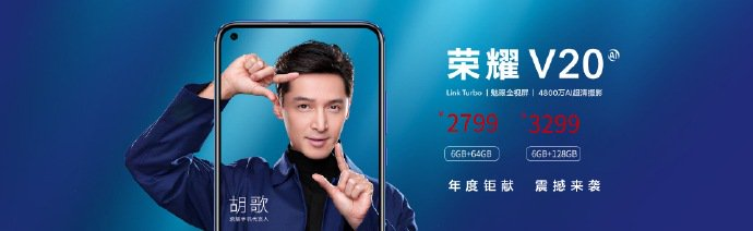 Honor V20 Pricing Flowed Out For 64 Gb And 128 Gb Versions