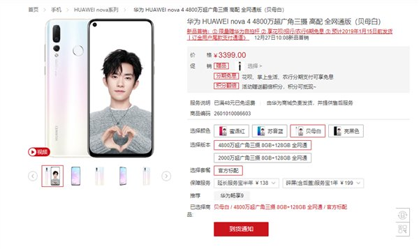 Huawei Nova 4 Initial Sale Shows Pearl White Variant Is Extra Popular