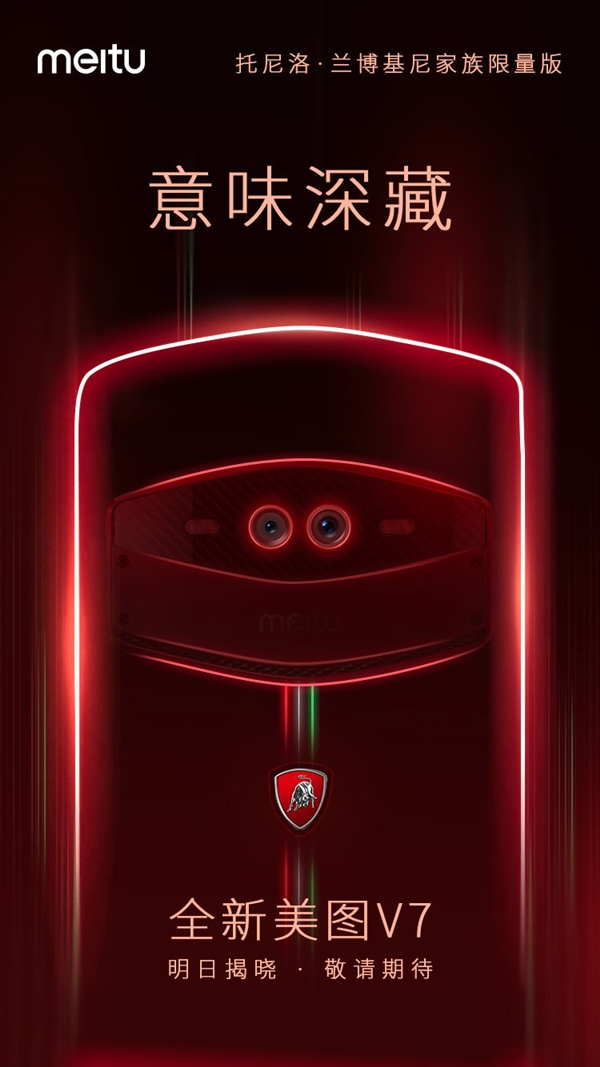 Meitu V7 Will Get A Special Tonino Lamborghini Edition Featuring Triple Front Cameras