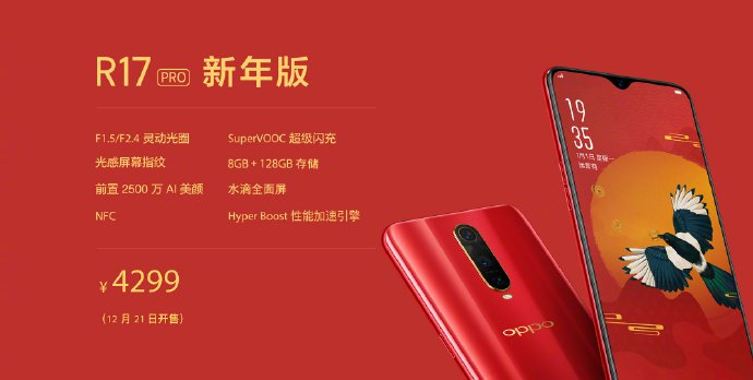 Oppo R17 And R17 Pro Officially Reported New Year's Edition – Specifications, Features And Price