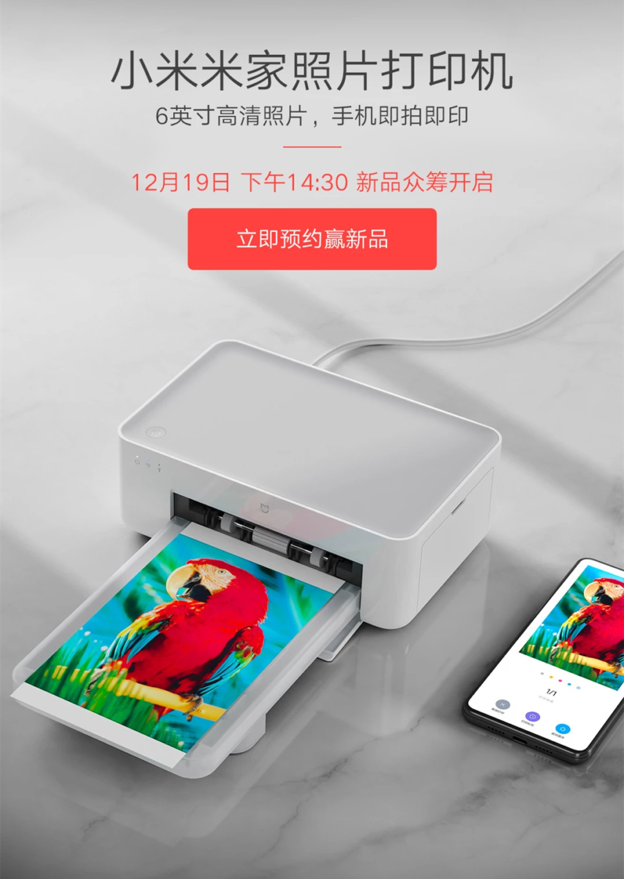 Xiaomi Mijia Photo Printer To Be Launch In China On 19th December