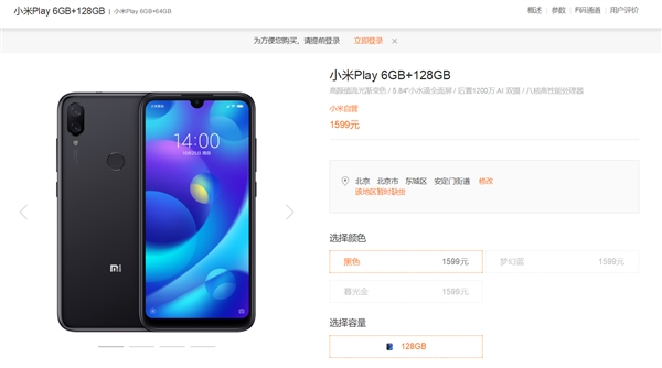 Xiaomi Play Receives 2 New Versions Of 6+64gb And 6+128gb