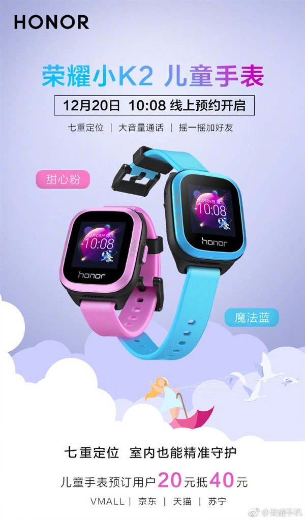 Honor K2 Kids Smartwatch Reported, Goes On Sale On December 26