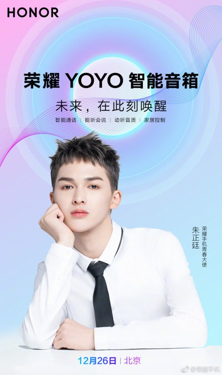 Honor Yoyo Smart Speaker Scheduled To Launch In China On December 26