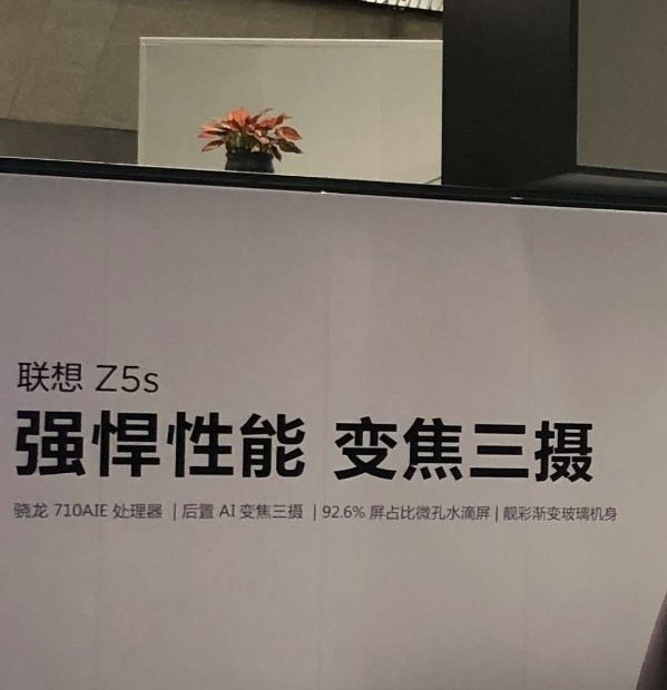 Lenovo Z5s Promotional Banner Leak Displays Snapdragon 710 Soc And 92.6% Microporous Drop Present