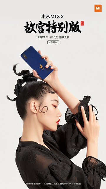 Xiaomi Mi Mix 3 Palace Special Edition Introduced For 4,999 Yuan (5)