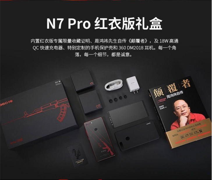 360 N7 Pro Red Edition Launched 1,999 Yuan (usd292)