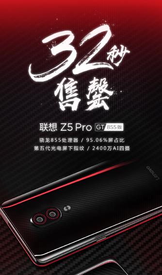 Lenovo Z5 Pro Gt – Gone In 32 Seconds