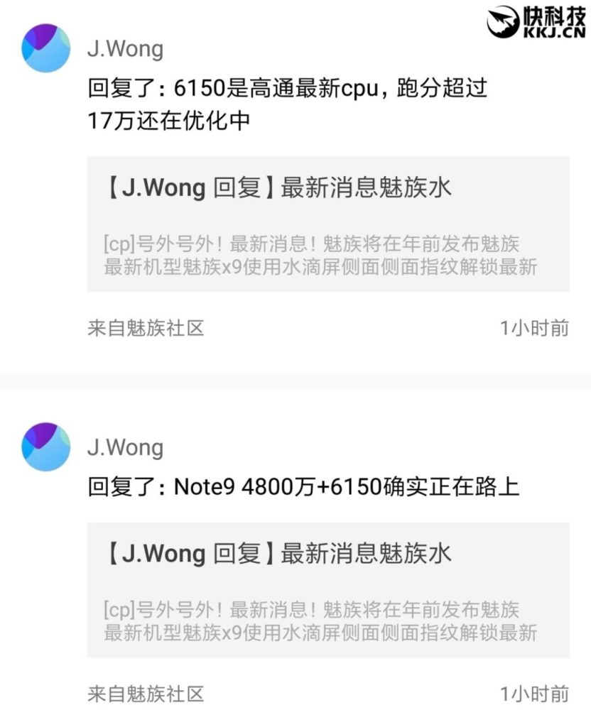 Meizu Note 9 Confirmed To Function New Snapdragon 6150 Chipset And 48mp Camera