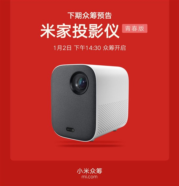 Xiaomi Mi Laser Projector Lite To Release On Crowdfunding January 2