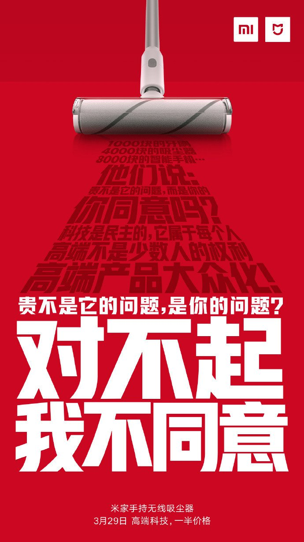 Xiaomi to launch Mi Handheld Vacuum Cleaner to launch