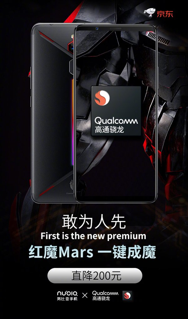 Nubia Red Magic Mars gaming smartphone gets price cut in China