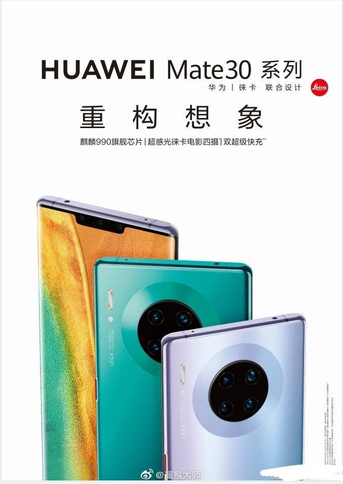 Huawei Mate 30 Pro's design revealed