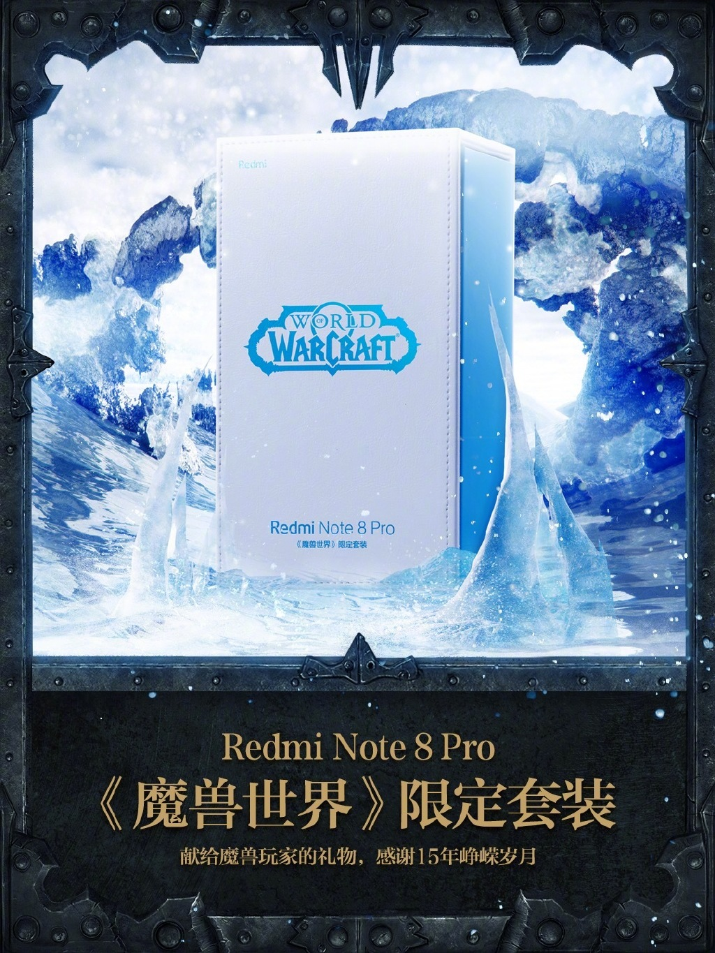Redmi-Note-8-Pro-World-of-Warcraft-Limited-Edition-b