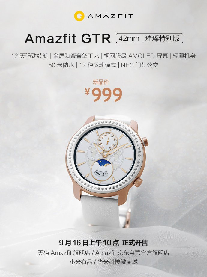 Amazfit GTR Special Edition is perfect for women 4