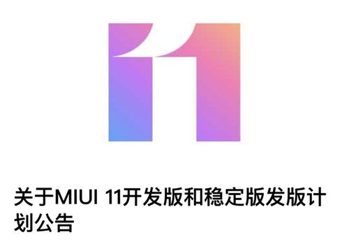MIUI 11 Stable and Developer scheduled