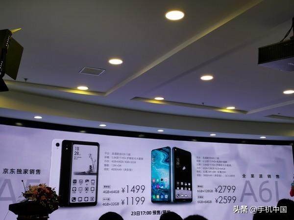 Hisense A6L with dual displays launched 4