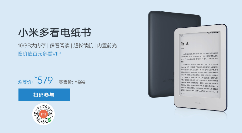 Xiaomi eBook Reader goes on from November 20 for 579 yuan ($83)