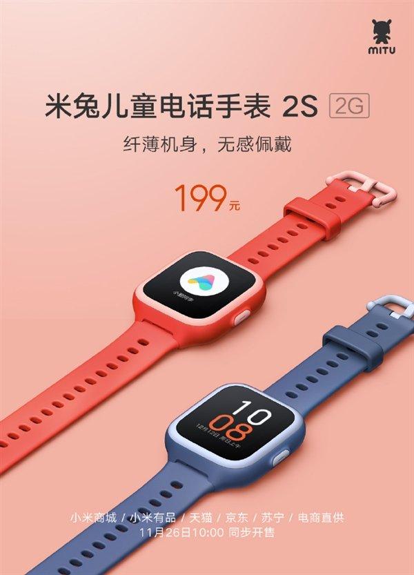Xiaomi introduces Mi Rabbit Children's Watch 2S