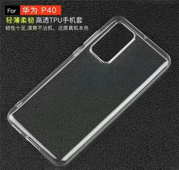 Huawei P40 TPU case leaks showing a rectangular camera setup