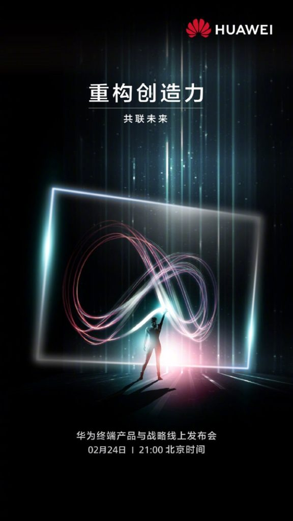 Huawei may unveil Mate Xs; will host Flagship Launch event on 24th February 3