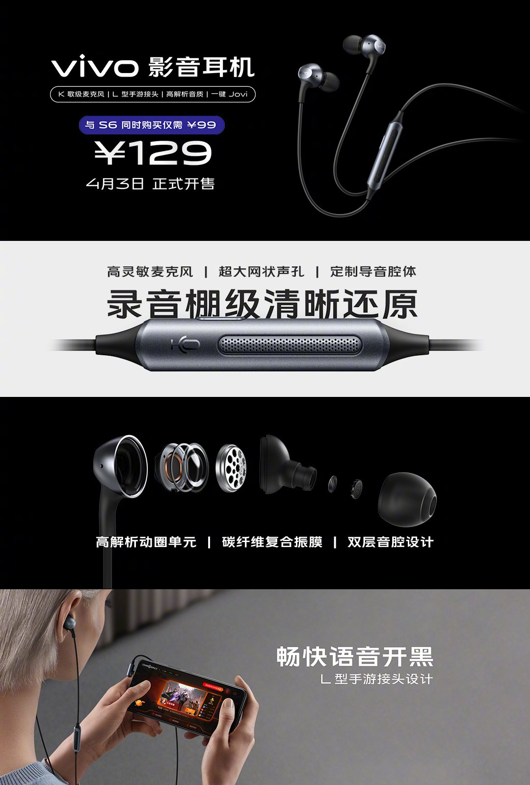 Vivo announces new Wired Earphones with MEMS Microphone