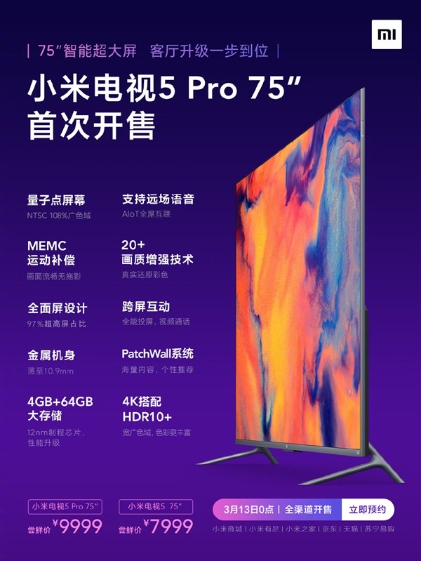 Xiaomi Mi TV 5 Pro 75-inch edition lauch on March 13 in China