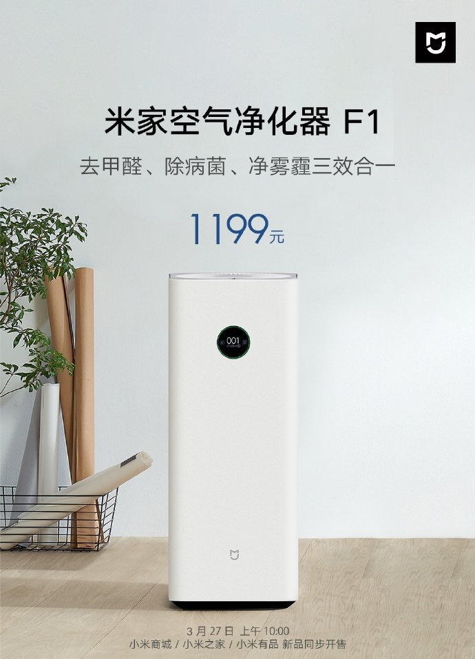 Xiaomi Mijia F1 Air Purifier can effectively remove H1N1 influenza viruses